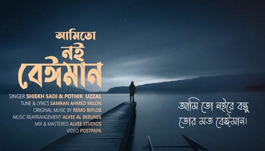 Amito Noi Beiman Lyrics by Shiekh Sadi And Pothik Uzzal