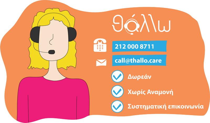 Νέα τηλεφωνική υπηρεσία ενημέρωσης και υποστήριξης για άτομα με άνοια και τους φροντιστές τους