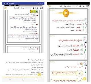 """تحميل, تطبيق, """"حلول,"""" لشرح, وحل, وتقديم, المناهج, الدراسية, السعودية, halool"""