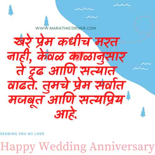 Wedding Anniversary Shubhchha, messages in Marathi, Status
