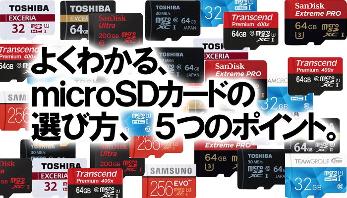 microSDカードの選び方・失敗しない買い方