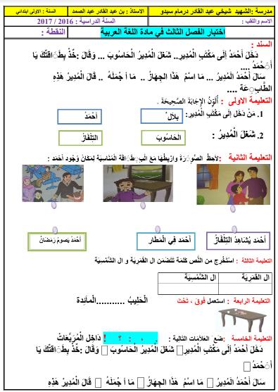 النموذج 17: اختبارات اللغة العربية السنة الأولى ابتدائي الفصل الثالث