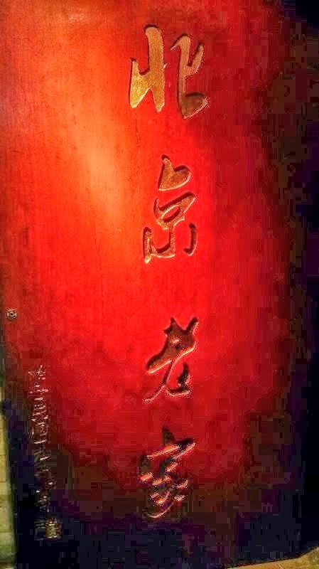 銅鑼灣 | 北京老家