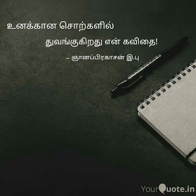My poetries starts with
