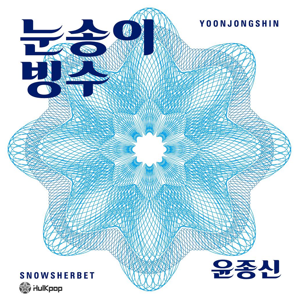 [Single] Yoon Jong Shin – Snow Sherbet