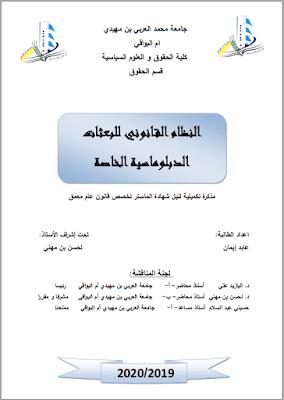 مذكرة ماستر: النظام القانوني للبعثات الدبلوماسية الخاصة PDF