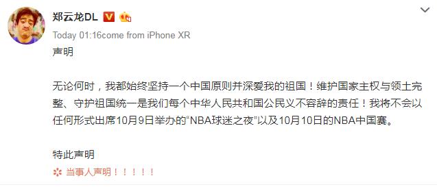 Zheng Yunlong NBA boycott