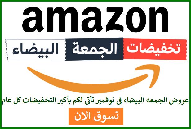 اكبر 10 تخفيضات فى الجمعه البيضاء ابتداء من 24 نوفمبر مع امازون السعوديه