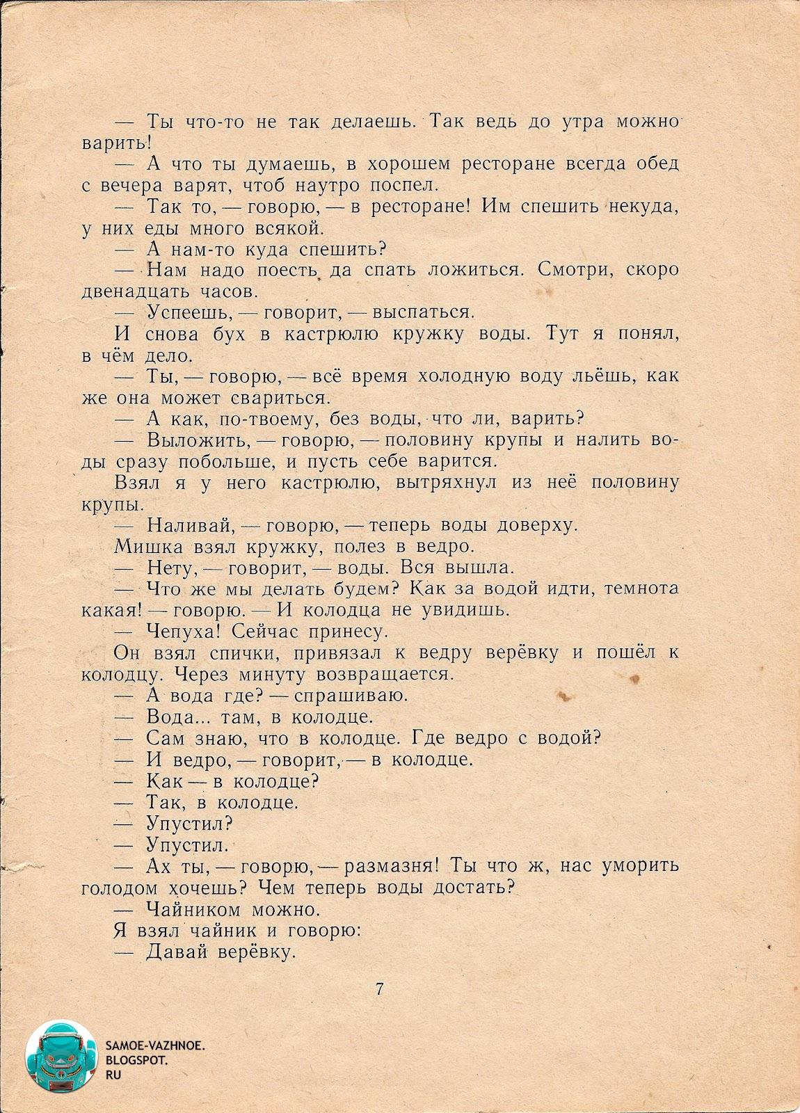 Читать летучий корабль на русском