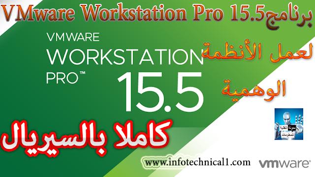 برنامج عمل الانظمة الوهمية كامل بالسيريال Downlaod VMware Workstation Pro 15.5 | VMware Workstation Pro 15.5