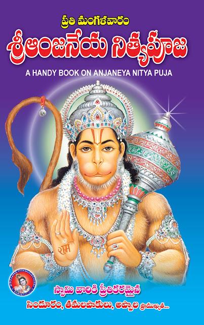 ఆంజనేయ నిత్య పూజ   Anjaneya Nitya Pooja   GRANTHANIDHI   MOHANPUBLICATIONS   bhaktipustakalu