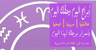 حظك اليوم الثلاثاء 14-4-2020 Abraj | الابراج اليوم الثلاثاء 14/4/2020 | برجك الثلاثاء 14 نيسان \ ابريل 2020