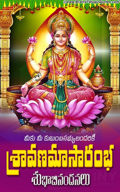 whats app sharing sravanamasasm telugu quotes, sravanamasam significance story in telugu, telugu sravanamasam songs