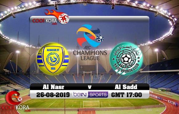 مشاهدة مباراة النصر والسد اليوم 26-8-2019 في دوري أبطال آسيا