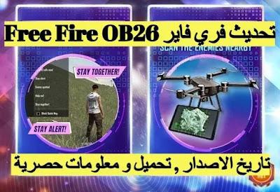 حصريا تحديث غارينا فري فاير FREE FIRE OB26