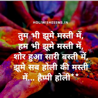 happy holi advance sms
