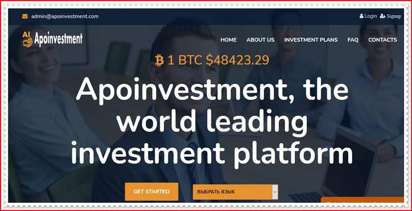 Мошеннический сайт apoinvestment.com – Отзывы, развод, платит или лохотрон? Мошенники
