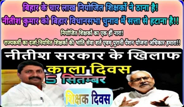 बिहार के चार लाख नियोजित शिक्षक 5 सितम्बर(शिक्षक दिवस) को काला दिवस के रूप में मनाने के लिए है तैयार: नवलकिशोर सिंह