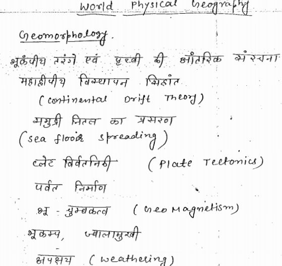 Geography Complete Material Handwritten Notes In HINDI PDF Download