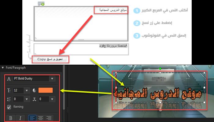 الكتابه بالعربي في برنامج باور دايركتور