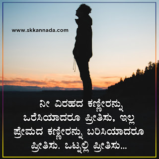 Sad Feeling Love Quotes in Kannada