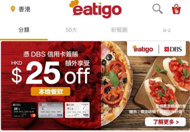 【eatigo】訂座平台推出晚市雙重優惠 至少有 75 折再減 $25?