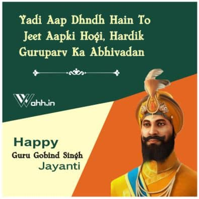 Happy Guru Gobind Singh Birthday Wishes