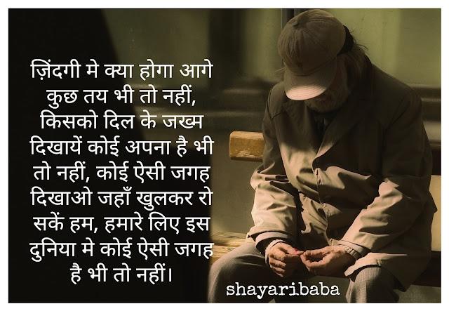 Dard Shayari In Hindi