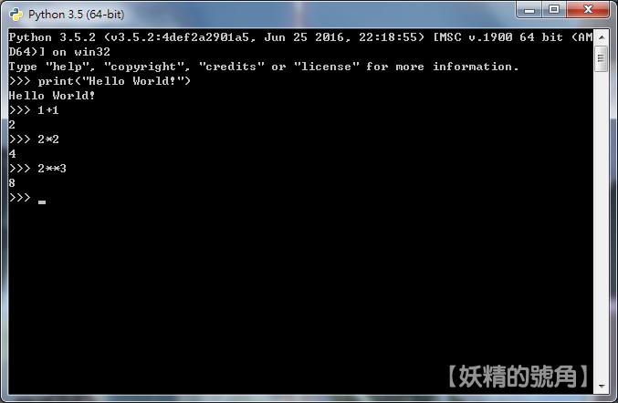 Image%2B010 - Python 入門第一課 - 在Windows系統下安裝Python 3.5.2 及 Sublime Text 3