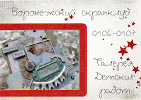 http://scrapvrn.blogspot.ru/2016/06/blog-post.html