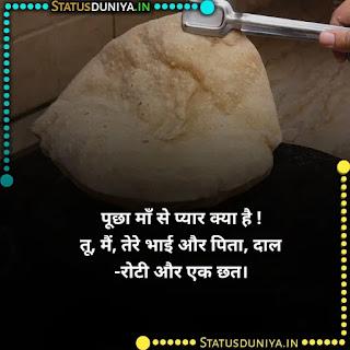 Maa Ke Hath Ki Roti Shayari, पूछा माँ से प्यार क्या है !  तू, मैं, तेरे भाई और पिता, दाल -रोटी और एक छत।