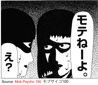 "Panel from the manga Mob Psycho 100 with the text bubbles ""モテねーよ。"" and ""え?"""