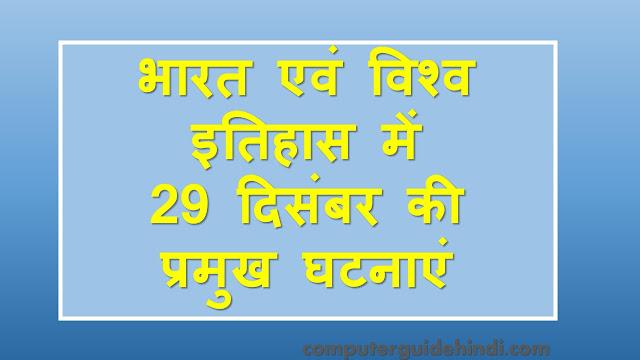 भारत एवं विश्व इतिहास में 29 दिसंबर की प्रमुख घटनाएं