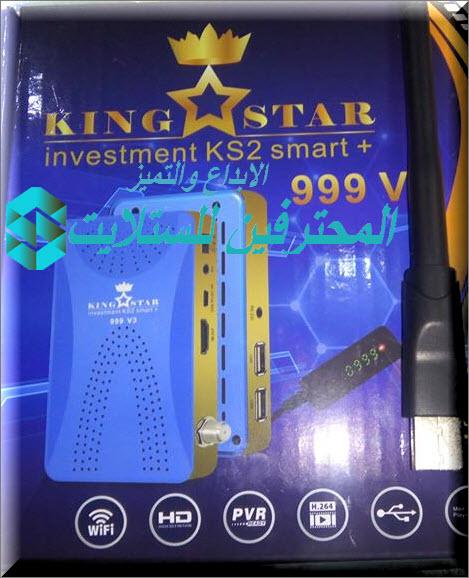 احدث سوفت وير كينج ستار KINGSTAR 999 V3 MINI HD