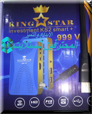احدث ملف قنوات  KINGSTAR 999 V3 MINI HD