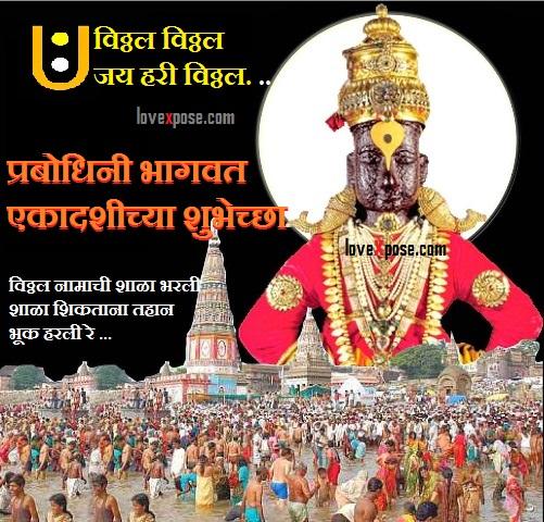 Prabodhini bhagwat ekadashi