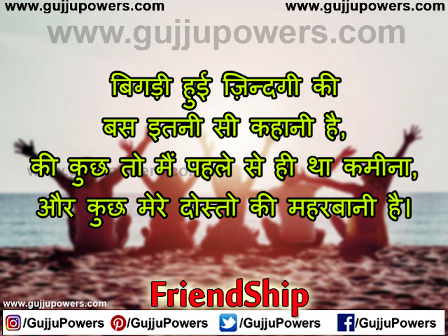 friendship day shayari pic