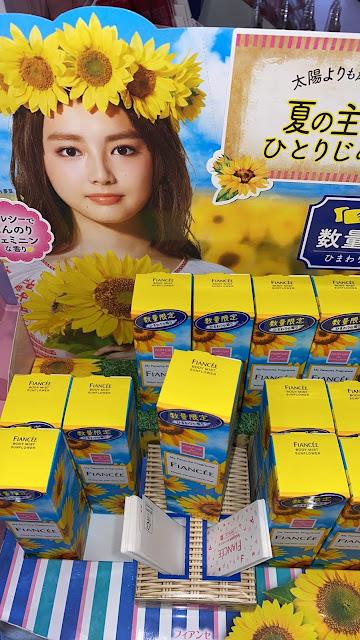 Nước hoa hoa hướng dương, hàng nội địa Nhật Bản