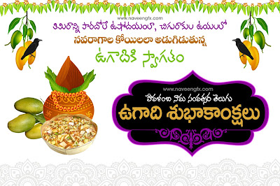ugadi-telugu-quotes-images-wallpapers-posters-greetings-wishes