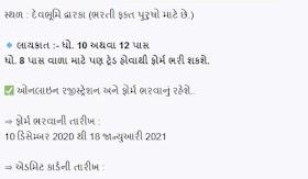 Devbhoomi Dwarka Bharti Melo  New Date Declared