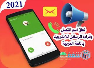 تحمیل برنامج ناطق اسم المتصل بالعربي مجانا - caller name announcer pro apk