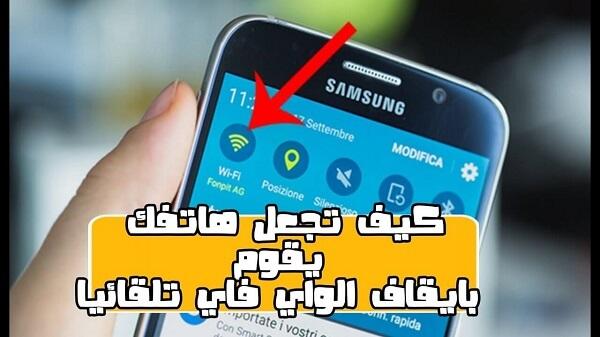 كيفية جعل هاتفك يقوم بايقاف Wifi تلقائيًا عند اغلاق الشاشة حفاظا على عمر البطارية