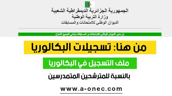 ملف تسجيلات بكالوريا المترشحين المتمدرسين bac.onec.dz