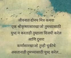 Great Quotes About Life Marathi