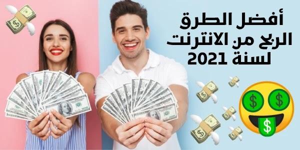 أفضل الطرق الربح من الانترنت لسنة 2021