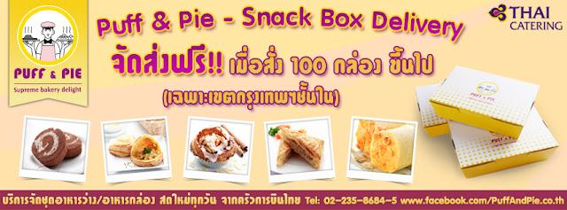 Puff & Pie Snack Box เราคือมืออาชีพเรื่องอาหารว่าง มอบให้เราดูแลแทนคุณ ชุดอาหารว่าง เบเกอรี่ สดใหม่ทุกวัน จากครัวการบินไทย