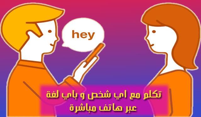 تحدث باي لغة تشاءعبر تطبيق iTranslate للترجمة النصية والصوتية