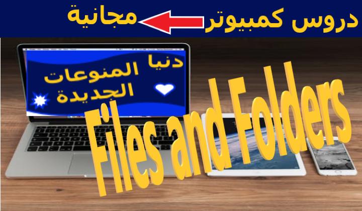 عمل الملفات والمجلدات على جهاز الكمبيوتر Files and Folders | كورس تعليم كمبيوتر