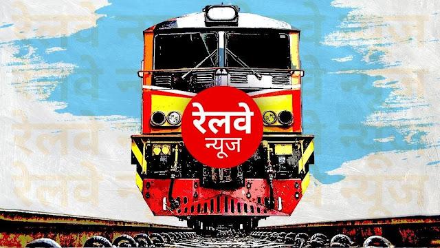 समस्तीपुर-दरभंगा रेलखंड से गुजरने वाली कई ट्रेनों के परिचालन में किया गया बदलाव, पूरी लिस्ट यहां देखें