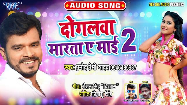 Doglwa Marta Ae Mai 2 Lyrics - Pramod Premi Yadav - Bhojpuri Songs 2020